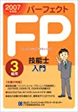 パーフェクトFP技能士入門3級用―ファイナンシャル・プラン…