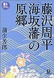 藤沢周平「海坂藩」の原郷 (小学館文庫)