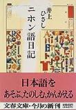 ニホン語日記 (文春文庫)