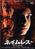 ネイムレス 無名恐怖 [DVD]