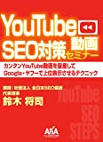 YouTube動画SEO対策セミナー [DVD]