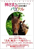 神さまのパステル—馬(きみ)たちのラブストーリー〈2〉