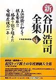 新・谷川浩司全集〈4(平成15年度版)〉