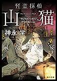 怪盗探偵山猫 鼠たちの宴<「怪盗探偵山猫」シリーズ> (角川文庫)