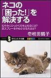 ネコの「困った!」を解決する むやみにひっかくのを止めるには? 尿スプレーをやめさせる方法は? (サイエンス・アイ新書)