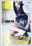 せいふく—女生徒を思うままに眺め回す妄想写真の集大成!kis (セブンベストMOOK 53)