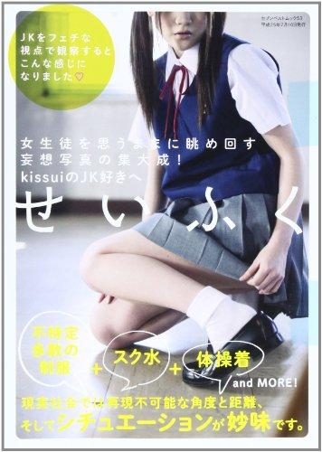 せいふく―女生徒を思うままに眺め回す妄想写真の集大成!kis (セブンベストMOOK 53)