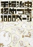 手塚治虫極めつき1000ページ / 手塚 治虫 のシリーズ情報を見る