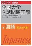 2014年受験用 全国大学入試問題正解 国語(国公立大編)