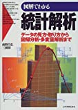 図解でわかる 統計解析―データの見方・取り方から回帰分析・多変量解析まで