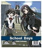 School Days 2009年 カレンダー
