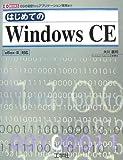 はじめてのWindowsCE―OSの設計からアプケーション開発まで (I・O BOOKS)