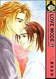 LOVE MODE (3) (ビーボーイコミックス)