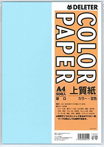 デリーター カラーペーパー A4厚口 50枚 空