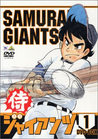 Samurai Giants DVD BOX 1