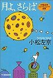 月よ、さらば (ハルキ文庫—小松左京ショートショート全集)