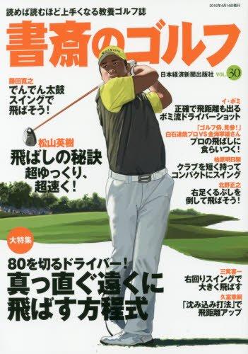 書斎のゴルフ VOL.30 (日経ムック)