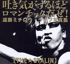 遠藤ミチロウライブ・写真集 THE STALIN 1981-1985―吐き気がするほどロマンチックだぜ