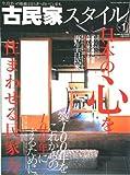 古民家スタイル—日本の心を住まわせる民家力 (No.1) (ワールド・ムック (445))   (ワールドフォトプレス)
