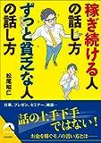 「稼ぎ続ける人の話し方 ずっと貧乏な人の話し方」松尾 昭仁