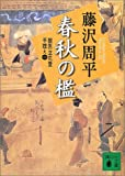 新装版 春秋の檻 獄医立花登手控え(一) (講談社文庫)
