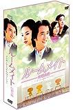 ルームメイト 白領公寓 DVD-BOX ~インターナショナル・ヴァージョン~