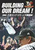 BUILDING OUR DREAM ! 2005 千葉ロッテマリーンズ激闘録