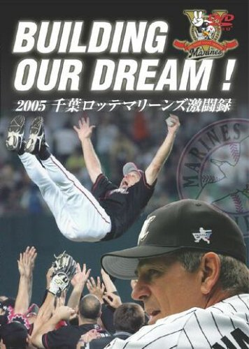 BUILDING OUR DREAM ! 2005 千葉ロッテマリーンズ激闘録 [DVD]
