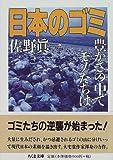 日本のゴミ―豊かさの中でモノたちは (ちくま文庫)