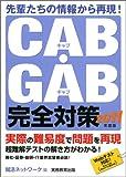 CAB・GAB完全対策[2011年度版] (就活ネットワークの就職試験完全対策 4)