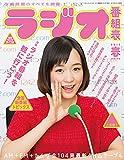 ラジオ番組表2015年春号 (三才ムックvol.793)