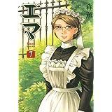 Amazon.co.jp: エマ 7巻 (ビームコミックス(ハルタ)) 電子書籍: 森 薫: Kindleストア