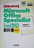 合格のためのMicrosoft Office Specialist Excel 2003教科書