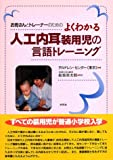 お母さんとトレーナーのためのよくわかる人工内耳装用児の言語トレーニング
