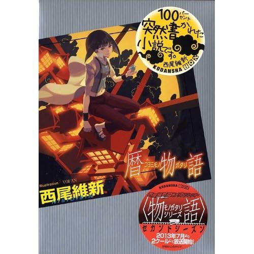 暦物語 (講談社BOX)