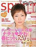spring ( スプリング ) 2010年 04月号 [雑誌]