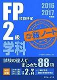 2016-2017年度版 FP技能検定2級学科 試験対策マル秘ノート
