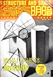 img - for Structure with light and shade: sketching geometric combination training(Chinese Edition) book / textbook / text book