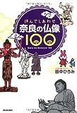 拝んでしあわせ 奈良の仏像100