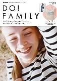 Do! FAMILY (e-MOOK 宝島社ブランドムック)