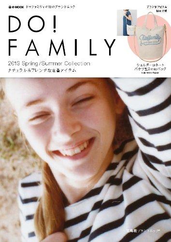 Do! FAMILY 2013年度版 大きい表紙画像