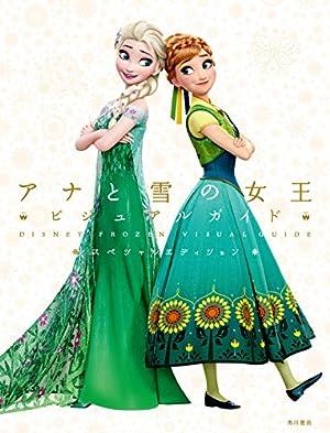 ディズニー アナと雪の女王 ビジュアルガイド スペシャルエディション
