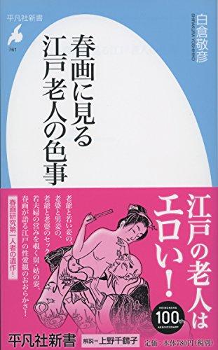春画に見る江戸老人の色事 (平凡社新書)