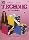 ベーシックス テクニック(指の練習) プリマーレベル(WP215J )