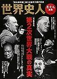第2次世界大戦の真実―完全保存版 (BEST MOOK SERIES 55 歴史人別冊 世界史人)