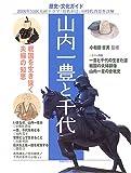 山内一豊と千代 (NHKシリーズ―歴史・文化ガイド)
