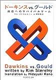 ドーキンス VS グールド (ちくま学芸文庫)