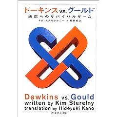 ドーキンス vs. グールド (ちくま学芸文庫)