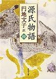 源氏物語 4 (4) (新潮文庫 え 2-19)