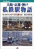 大阪・京都・神戸私鉄駅物語―写真・資料でたどるターミナル駅の変遷 (JTBキャンブックス)